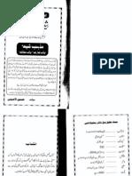 Nahjul Balagha Complete In Urdu Pdf
