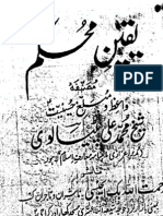 (Sheikh Muhammad) - Yaqeen-e-Mohkam