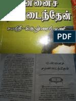 Unnai Charanadaindhein-Subrashri Krishnaveni