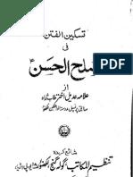 (Allama Adeel Akhtar) - Sulh-e-Imam Hasan