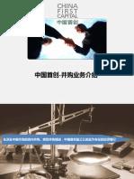 M&A China, introduction (Chinese language)