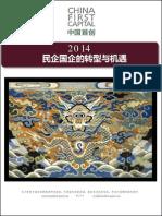 China Capital Markets & Private Equity, 2014. 2014民企国企的转型与机遇