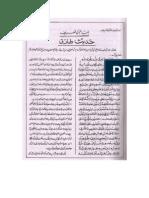 (Hadees-e-Tariq) - Imam Ki Taareef