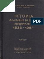 Ιστορία Ελληνικής Βασιλικής Χωροφυλακής 1833-1967 Κωνσταντίνος Αντωνίου - Γ1