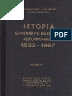 Η Ιστορία της Ελληνικής Βασιλικής Χωροφυλακής 1833-1967 - Κωνσταντίνος Αντωνίου Β