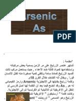 AS arsenic