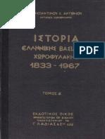Ιστορία Ελληνικής Βασιλικής Χωροφυλακής - Κωνσταντίνος Αντωνίου Δ
