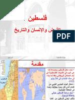 فلسطين-الأرض-والإنسان-والتاريخ-15