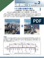 Truss bridge design brochure