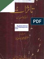 Taasurat-Mullah Wahidi-Hamdard Academy Karachi-1970