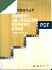 全国勘查设计注册公用设备工程师(暖通空调专业)