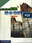 智能建筑与综合布线系统