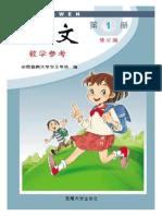 中文教学参考
