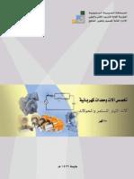 آلات التيار المستمر والمحولات.pdf