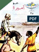 35-دائرة معارف مصر-  عودة أمير الدهاء.pdf