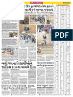 Gandhinagar News in Gujarati