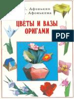 Sergei Afonkin - Origami Vases and Flowers RUS