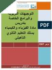 الفيزياء و الكيمياء.pdf