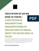 1refutation of Ilm Ma Cana Va Yacun - Copy1
