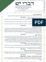 Divrei Yosher RH 5770