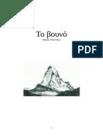 Το βουνό - Μιχαήλ Βουρλάκος