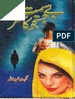 Be Simt Justaju Ka Safar by Nighat Abdullah Urdu Novels Center (Urdunovels12.Blogspot.com)
