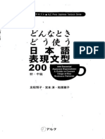 200 Essential Japanese Expressions a Guide to Correct Usage of Key Sentence Patterns