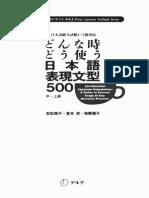 0 DONNATOKI 500 Ess Japanese Expressions