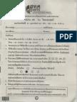 ข้อสอบ O-Net 52 วิทยาศาสตร์