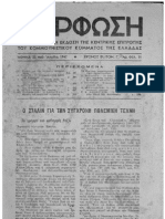 ΜΟΡΦΩΣΗ 1 25//1947