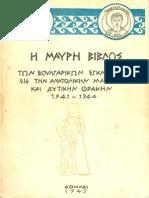 Η ΜΑΥΡΗ ΒΙΒΛΟΣ ΤΩΝ ΒΟΥΛΓΑΡΙΚΩΝ ΕΓΚΛΗΜΑΤΩΝ ΕΙΣ ΜΑΚΕΔΟΝΙΑΝ
