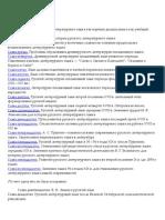 Meshrsk - История русского литературного языка