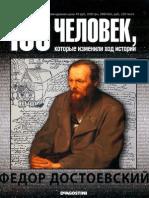65. Федор Достоевский.pdf
