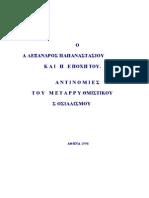 Ο Αλέξανδρος Παπαναστασίου και η εποχή του. Αντινομίες του μεταρρυθμιστικού σοσιαλισμού