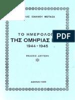 ΜΕΤΑΞΑ ΛΕΛΑ ΤΟ ΗΜΕΡΟΛΟΓΙΟ ΤΗΣ ΟΜΗΡΙΑΣ ΜΟΥ 1944-1945