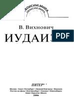 181181183-В-Л-Вихнович-Иудаизм-2006.pdf