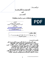 دراسة - المديونية التاريخية- بقلم الدكتور /حسن علي مجلي