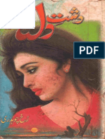 Dasht e Dil by Rukh Chaudary Urdu Novels Center (Urdunovels12.Blogspot.com)