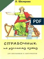 Gramática Russa em Russo