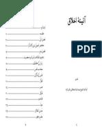 Aiana Ikhlaq - Islamic Ethics  - Ayatullah Sheikh Abdul Allah Mamqani - Urdu