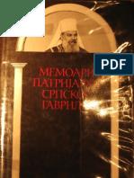 Мемоари Патријарха Српског Гаврила (1881-1950)