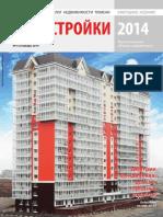 Novostroyki_for_web.pdf