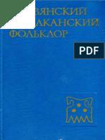 Slavyansky i Balkansky Folklor Verovania Te