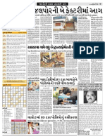 Bardoli News in Gujarati