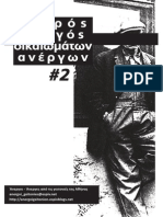 ΝΕΟΣ-ΟΔΗΓΟΣ-ΑΝΕΡΓΩΝ-2013