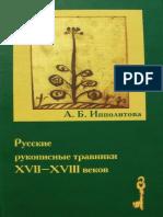 A.B. Ippolitova  - Russkie Rukopisnye Travniki X