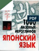 1000_yaponskix_ieroglifov