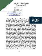 فقهاء التخلف والإرهاب - القرضاوي نموذجاً - بقلم الدكتور/ حسن علي مجلي