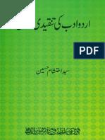 Books Urdu Adab Ki Tanqeedi Tareekh