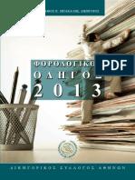Dsa Forologikos Odigos 2013